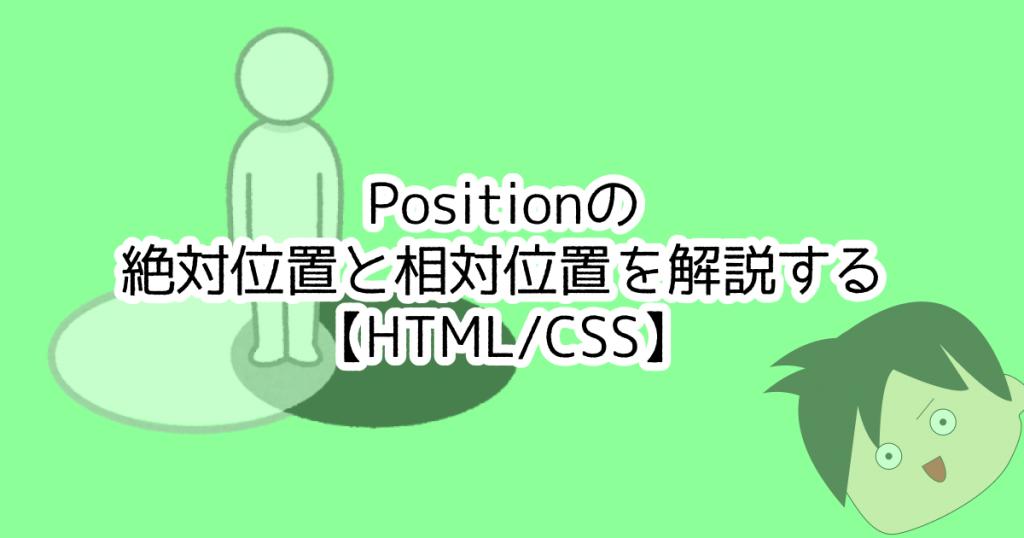 Positionの絶対位置と相対位置を解説する【HTML/CSS】 | Fラン大卒の ...