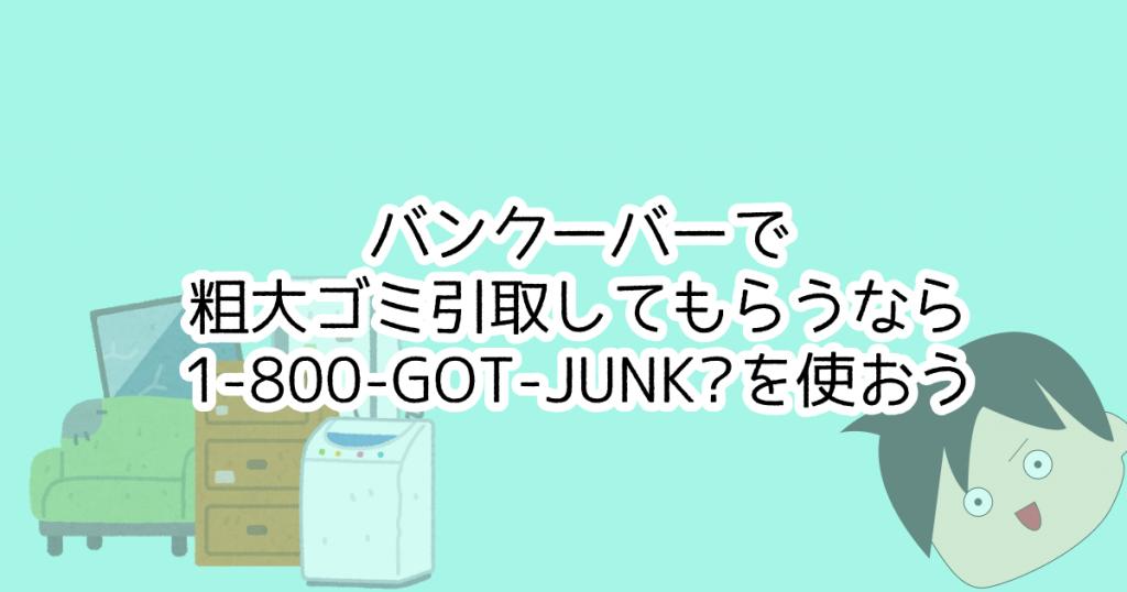 バンクーバーで粗大ゴミ引取してもらうなら1-800-GOT-JUNK?を使おう